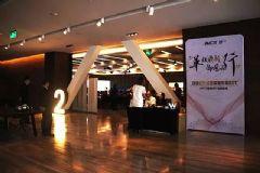 <font color='#FF0000'>AVCIT</font>魅视全国巡展首站-上海站告捷,2017御风而行!