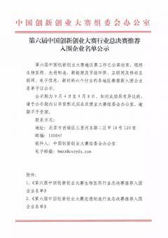 <font color='#FF0000'>AVCIT</font>魅视进军中国创新创业大赛总决赛