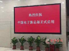 创新为你!飞利浦显示器点亮中国电子CEC新总部