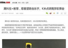 K米亮相南京软博会,分享K<font color='#FF0000'>TV</font>行业发展趋势