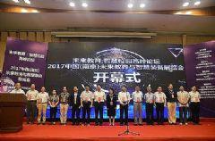 <font color='#FF0000'>2017</font>中国(南京)未来教育与智慧装备展览会暨未来教育:智慧校园高峰论坛盛大开幕