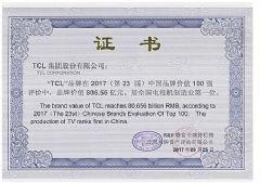 2017中国品牌价值100强公布&nbsp;&nbsp;<font color='#FF0000'>TCL</font>继续领跑电视机制造业