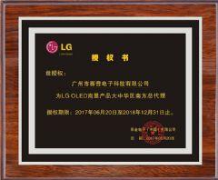 赛普科技取得LG&nbsp;<font color='#FF0000'>Oled</font>官方授权书