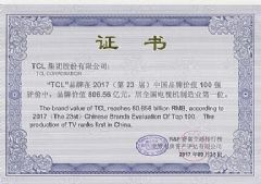 2017中国品牌价值100强公布&nbsp;<font color='#FF0000'>TCL</font>继续领跑电视机制造业