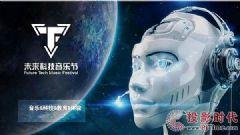 <font color='#FF0000'>AVANZA</font>帅映助力未来科技音乐节