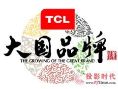 TCL再登《大国品牌》展强大技术创新力