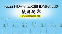 "FoxunHD科讯<font color='#FF0000'>HDMI</font>延长器带你""走""向远方!"