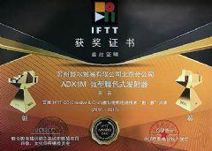 Axient<font color='#FF0000'>Digital</font>数字无线话筒系统IFTT再获嘉奖!