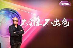 明基<font color='#FF0000'>CinematicColor</font>工程师认证课程――北京站圆满落幕