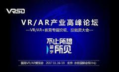<font color='#FF0000'>VR/AR</font>年度大会11月16日即将在北京开幕