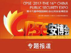 第十六届深圳安博会CPSE2017专题报道