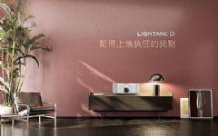 智能投影Lightank双11放大招:<font color='#FF0000'>3LCD</font>产品首发&nbsp;T100到手价3499元