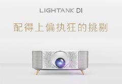 Lightank家用投影新品上市,竞争力十足