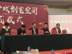 德普视讯签订合作协议入驻宏福中戏创艺空间