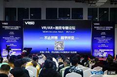 2017北京<font color='#FF0000'>VR</font>/AR教育论坛盛大开幕&nbsp;助推教育领域新变革