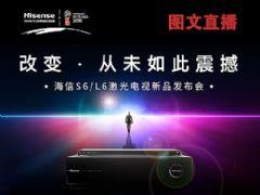 海信S6/L6激光电视新品发布会图文直播