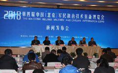 第四届中国(北京)军民融合技术装备博览会新闻发布会在京召开