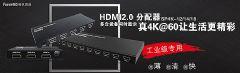 兼容新老技术FoxunHD科讯SP4K12/14/18