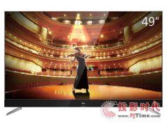 小降200元&nbsp;TCL剧院电视49<font color='#FF0000'>C2</font>超值购
