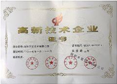 """华望喜获""""国家级高新技术企业证书"""""""