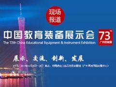 第73届中国教育装备展专题报道