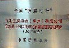 大国品质 TCL电视售后服务延长15天