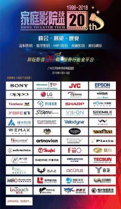 2018影音嘉年华:<font color='#FF0000'>JVC</font>将同步举行4K&nbsp;HDR投影机产品发布会