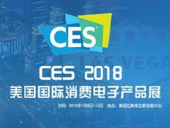 CES 2018国际消费电子产品展专题报道