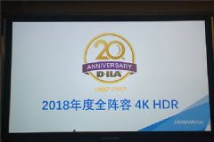 <font color='#FF0000'>JVC</font>&nbsp;2018年度D-ILA&nbsp;4K&nbsp;HDR全阵容投影机新品主要特点