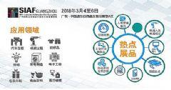 开年首秀-<font color='#FF0000'>SIAF</font>广州自动化展3月开展,聚焦自动化产业,打造华南智造平台!