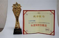 """<font color='#FF0000'>2017</font>年度大屏盛典,VVETIME投影荣获""""年度科技创新奖"""""""