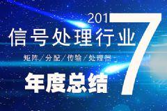 信号处理2017年年度盘点总结_专题报道