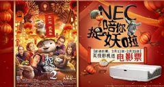NEC携百老汇 《捉妖记2》电影票免费送