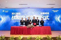 海康威视与传化智联签署战略合作框架协议
