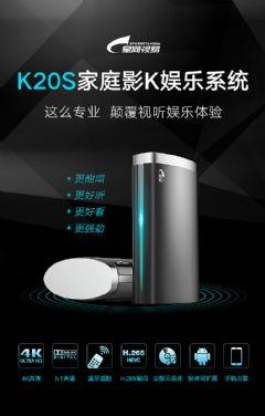 视易最新K娱乐系统K20S火热众筹中
