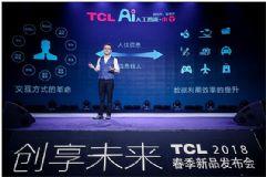 马天宇强势亮相,大国品牌TCL推X5、C6、<font color='#FF0000'>P5</font>系列新品
