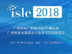广州isle 2018 广告标识及LED展专题