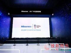 霸气十足海信AWE2018推出300寸8K激光影院