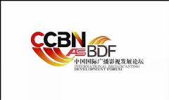 <font color='#FF0000'>CCBN</font>2018-BDF论坛详细日程正式发布