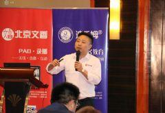 北京文香2018城市合伙人招募大会起航