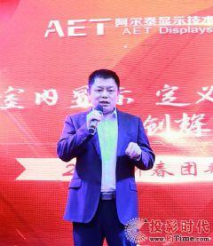 阿尔泰(AET)成立一年,销售额就翻倍,秘密在于...