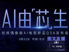 创维AI电视新品Q5A发布会现场直播