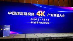 中国超高清视频产业发展大会&nbsp;探讨<font color='#FF0000'>4K</font>未来!