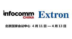 <font color='#FF0000'>EXTRON</font>众多信号处理产品将亮相InfoCommChina2018