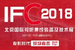 InfoComm China 2018现场报道