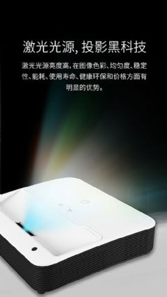 <font color='#FF0000'>ALPD</font>+3LCD光峰激光教育投影E4新品登陆市场