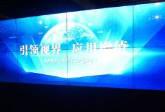 大屏显示新高地、新征程――威创震撼IFC2018