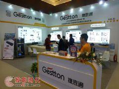 <font color='#FF0000'>Gestton</font>捷思通携音视频系统解决方案及新品亮相InfoComm&nbsp;China&nbsp;2018
