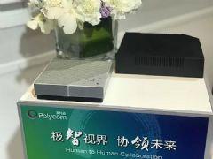InfoCommChina2018|回顾Polycom展台的高光时刻