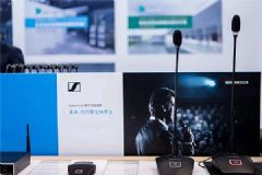 InfoCommChina2018展会零距离体验Sennheiser商务通讯系统解决方案